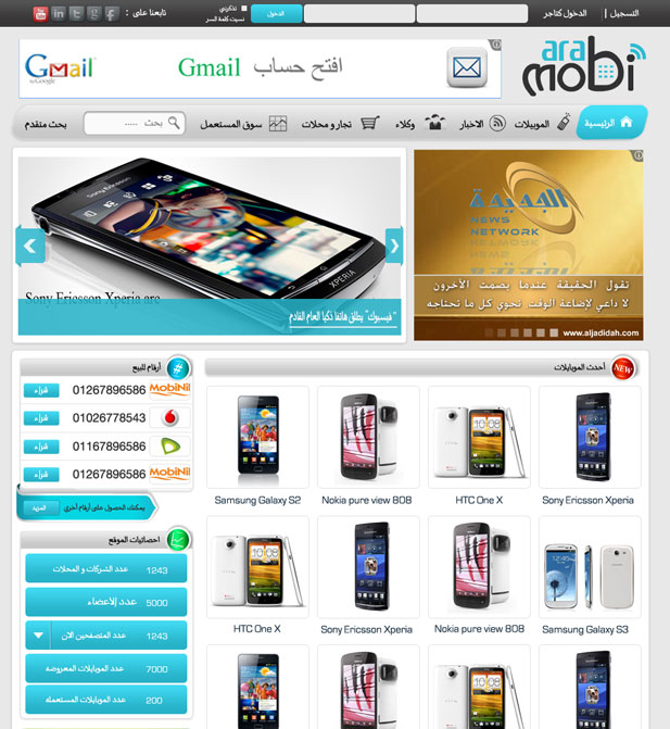 IMZ WEB Design|WEB Development|Internet Marketing | Arabmobi